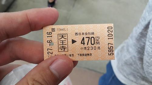 ตั๋วรถไฟฟ้าญี่ปุ่นแบบใช้เที่ยวเดียว จะเป็นแบบนี้