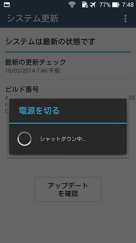 Screenshot_2014-10-03-07-48-53
