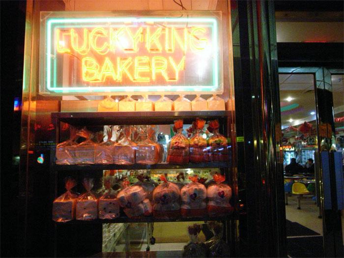 Lucky King Bakery