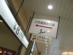 高崎駅の上信電鉄乗り場への案内看板(Guide to Joshin Line at Takasaki Sta., Japan)