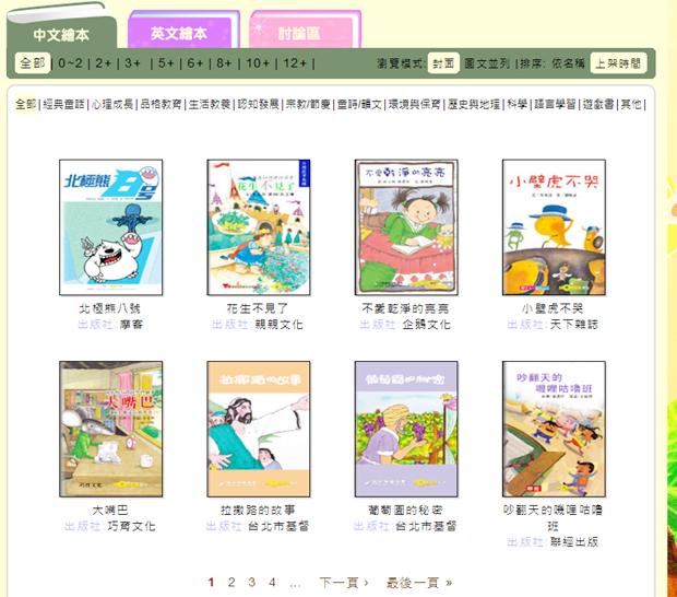兒童英語繪本網站|英語 - 綠蟲網 - BidWiperShare.com