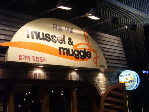Mussel and Muggle