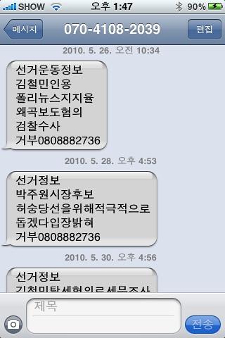 6.2 동시 지방 선거 문자