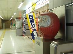 高崎駅の達磨(Dharma doll at Takasaki Sta., Japan)