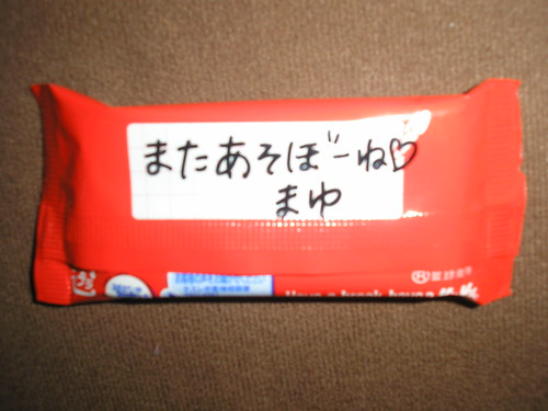Kit Kat from Mayu