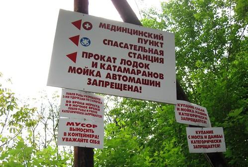Lacul Comsomolist (4)