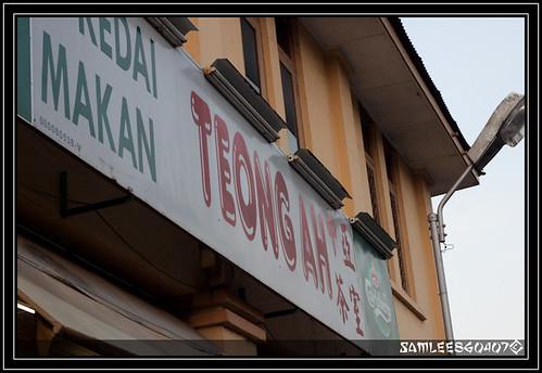 2010.03.20 Teong Hwa Char Koay Teow @ Penang-5