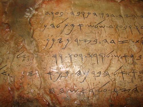 Shiloah Inscription