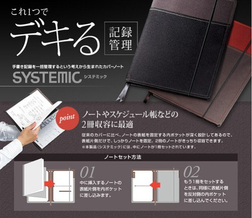 KOKUYO SYSTEMIC 工作用筆記本日本官網照片