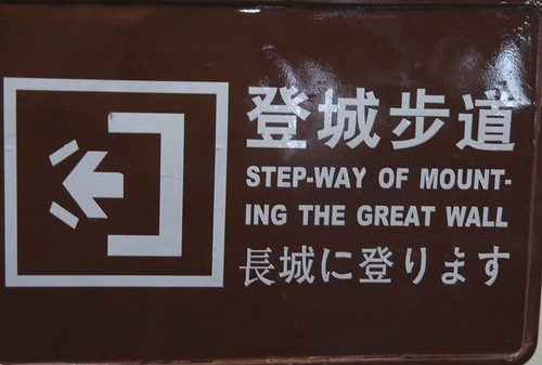 Stairway...!!