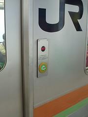 JR 205系3000番台車両のドアスイッチ(Door Switch of JR 205 Series 3000)