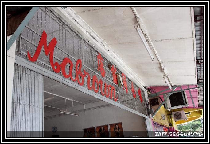 2010.03.26 Restaurant Bi Ah Dong @ Sungai Petani-6