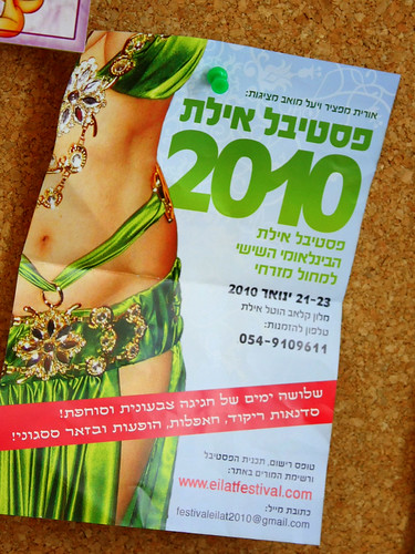 Eilat Festival Notice