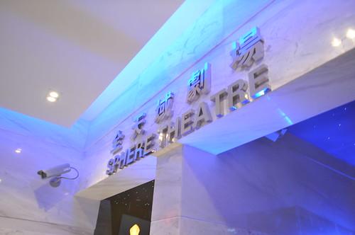 台灣館-720度全天域劇場