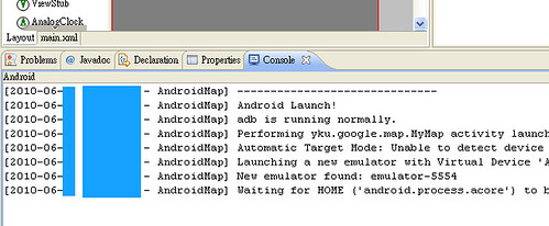 Android Console
