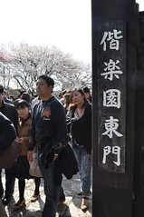 Kairakuen Gate
