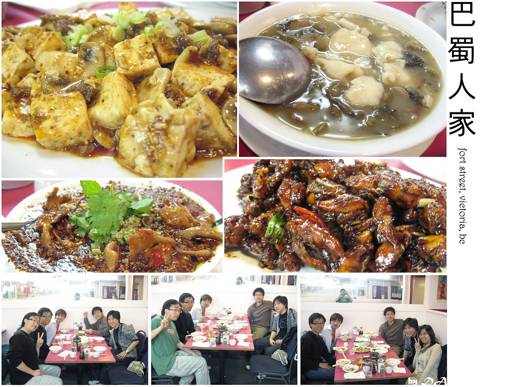 Restaurant-巴蜀人家