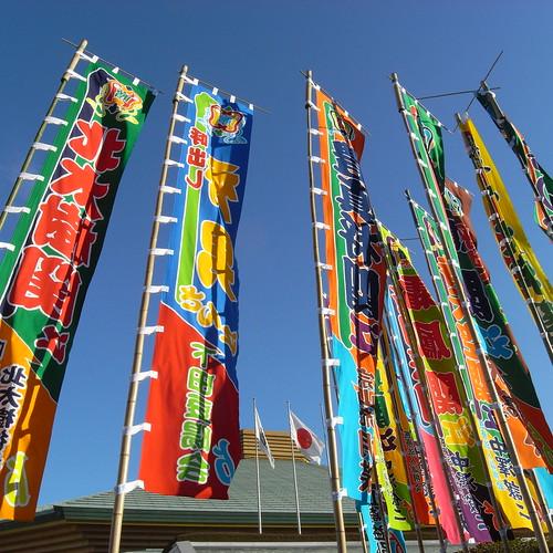 Flags of Ryogoku Kokugikan