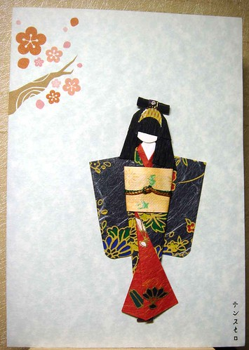 Japanese Paper Doll Greeting Card A Photo On Flickriver