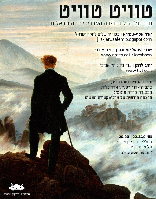 הזמנה לערב על הבלוגוספירה האדריכלית הישראלית