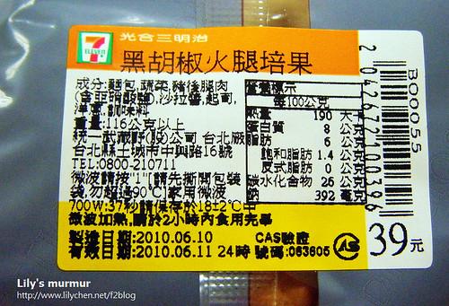 7-11黑胡椒火腿Bagle熱量表