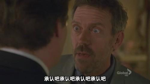 House:快承認你需要我