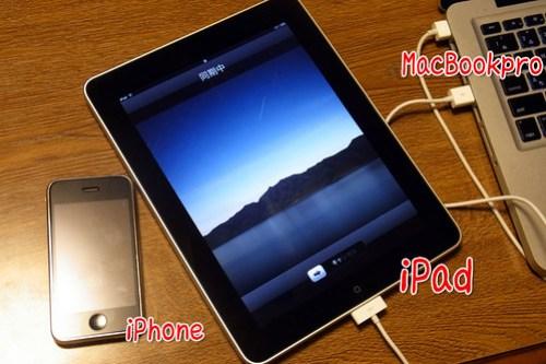 iPadきたー!