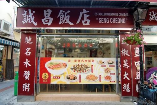 所有旅遊書都會提到誠昌飯店的水蟹粥