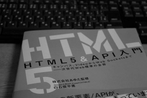 HTML5&API 入門