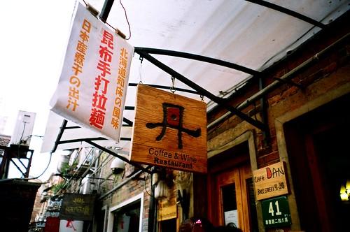 田子坊-丹咖啡