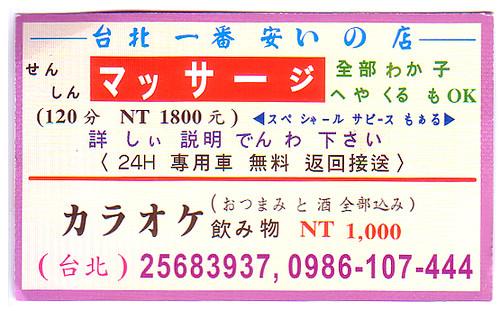 [台湾] 林森北路エロマッサージのチラシの日本語はおかしい
