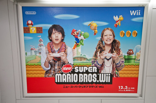 Super Mario Bros Wii advertisement