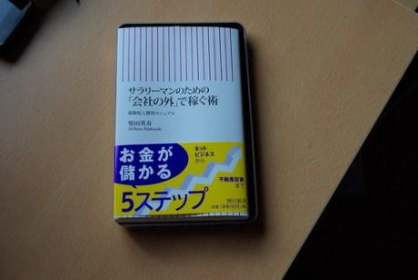 IMGP5697
