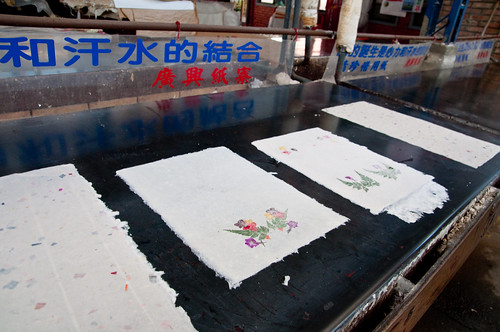 Guangxing Paper Mill [廣興紙寮]