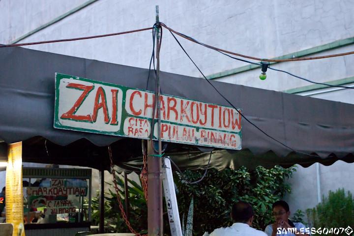 2010.06.03 Zai's Char Koay Teow @ Sungai Petani-4