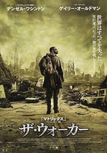 The Book of Eli (2009) poster Japanese