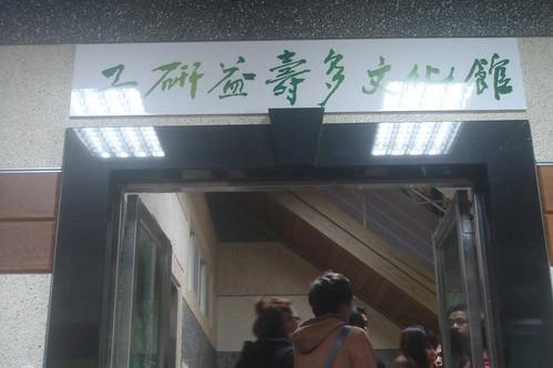 工研益壽多文化館1