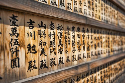 Tokyo Wood
