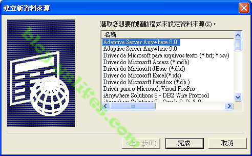 Driver的部份選擇Adaptive Server Anywhere 8.0