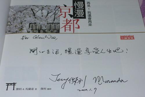 《慢漫京都》-作者簽名