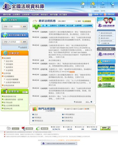 990201-全國法規資料庫新版網站截圖