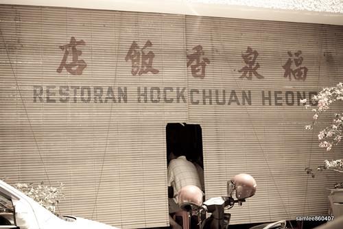 Hockchuanheong-1