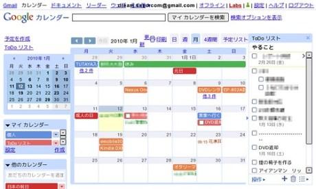 Screenshot-20100112-213254