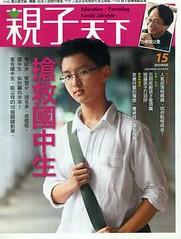 【掌聲】《親子天下》(2010.8月刊)專訪