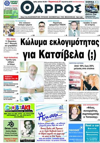 ΠΡΩΤΟΣΕΛΙΔΟ ΘΑΡΡΟΥΣ 27ης ΑΥΓΟΥΣΤΟΥ