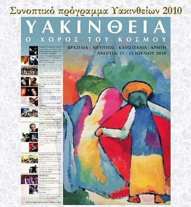 Yakinthia 2010