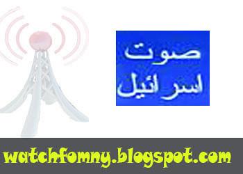 راديو صوت اسرائيل