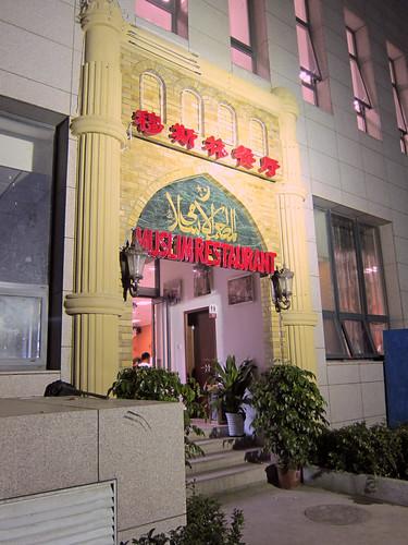 Muslim Restaurant