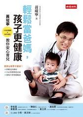 【做筆記】《輕鬆當爸媽,孩子更健康》之「過敏症—氣喘」章節