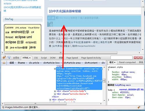 Firebug-html.png